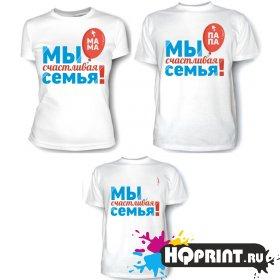 Комплект футболок Мы счастливая семья