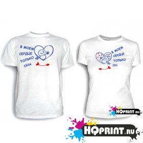 Парные футболки В моем сердце только она (он)