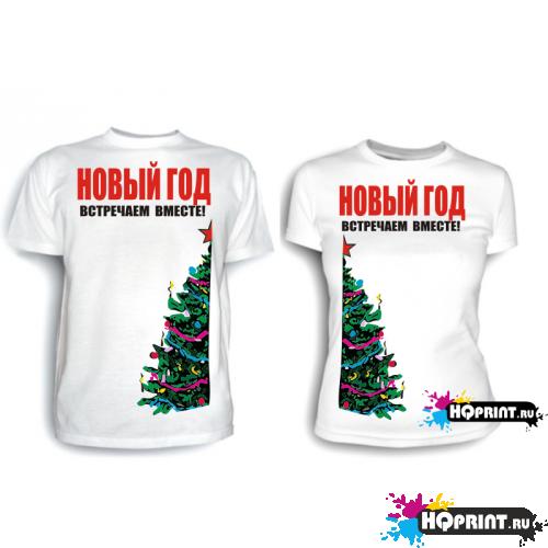 Футболки на заказ новогодние - нанесение логотипов www.tyume.