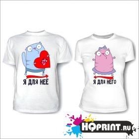 Парные футболки Я для него (для нее)