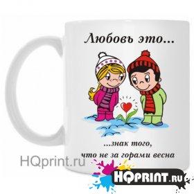 Кружка love is знак того что не за горами весна
