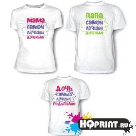 Комплект футболок Родители самой лучшей доченьки