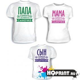 Комплект футболок Родители самого лучшего сына