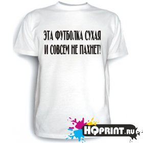 Футболка Сухая футболка