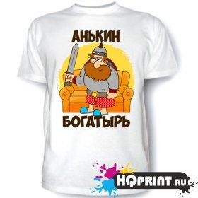 Футболка Анькин богатырь