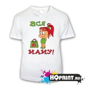 Детская футболка Вся в маму
