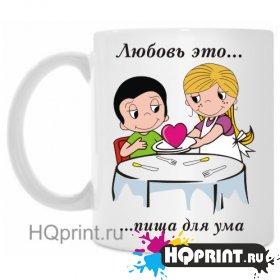 Кружка love is пища для ума
