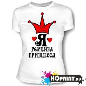 Футболка Я Ромкина принцесса