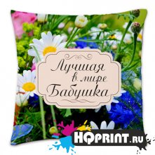 Подушка квадратная Лучшая в мире бабушка