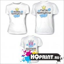 Комплект футболок Родители маленькой принцессы