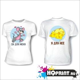 Парные футболки Он для меня Я для нее