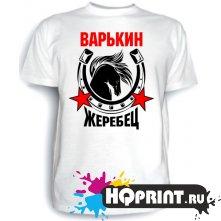 Футболка Варькин жеребец