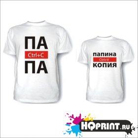 Комплект футболок Папа Ctrl+C и папина копия Ctrl+V