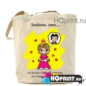 Сумка Love is не только мечтать о принце, но и быть принцессой!