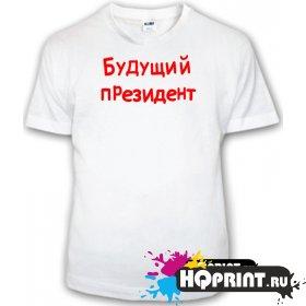 Детская футболка Будущий президент