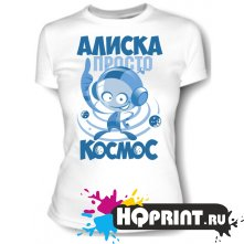 Футболка Алиска просто космос