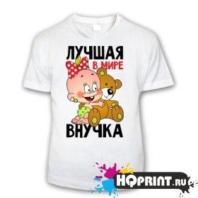 Детская футболка Лучшая в мире внучка