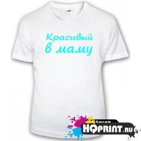 Детская футболка Красивый в маму