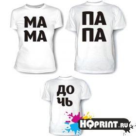 Комплект футболок Папа, мама, дочь