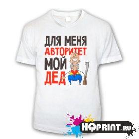 Детская футболка Для меня авторитет - мой дед