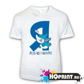 Детская футболка Я люблю шалить