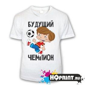Детская футболка Будущий чемпион
