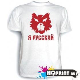 Футболка Я русский (медведь)