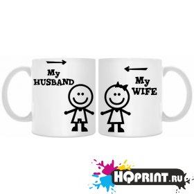 Кружки мой муж (моя жена)