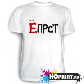 Футболка ЁПРСТ