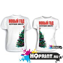 Парные футболки Новый год встречаем вместе