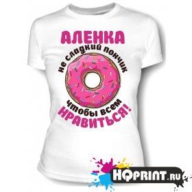 Футболка Аленка не сладкий пончик