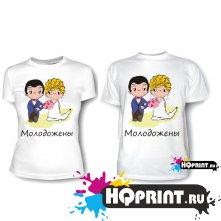 Парные футболки Молодожены