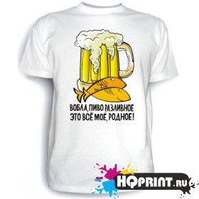 Футболка Вобла, пиво разливное-это все моё,родное!