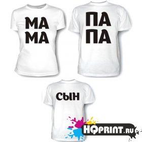 Комплект футболок Папа, мама, сын
