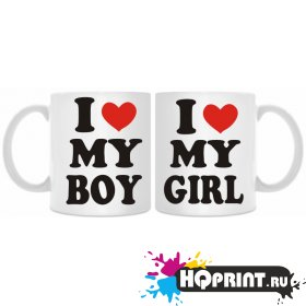 Кружки I love my boy(girl)