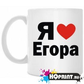 Кружка я люблю Егора
