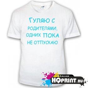 Детская футболка Гуляю с родителями