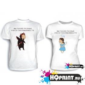 Парные футболки Мы такие разные