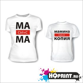 Комплект футболок Мама Ctrl+C и мамина копия Ctrl+V