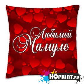 Подушка квадратная Мамуле