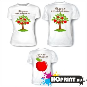 Комплект футболок  Яблоко от яблони упало недалеко