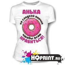 Футболка Анька не сладкий пончик