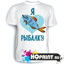 Футболка Я люблю рыбалку