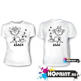 Парные футболки Кыс (Кыса)