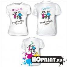 Комплект футболок Мама, папа, я (сыночек) - счастливая семья