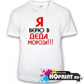 Детская футболка Верю в Деда Мороза