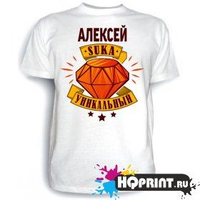 Футболка Алексей suka уникальный
