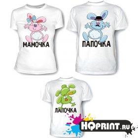 Комплект футболок Мамочка, папочка и лапочка.