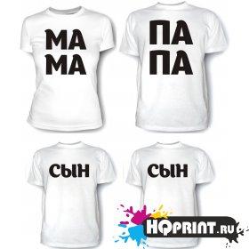 Комплект футболок Папа, мама и сыночки