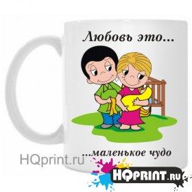 Кружка love is маленькое чудо